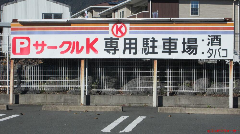 サークルK新城とよさか店 駐車場看板
