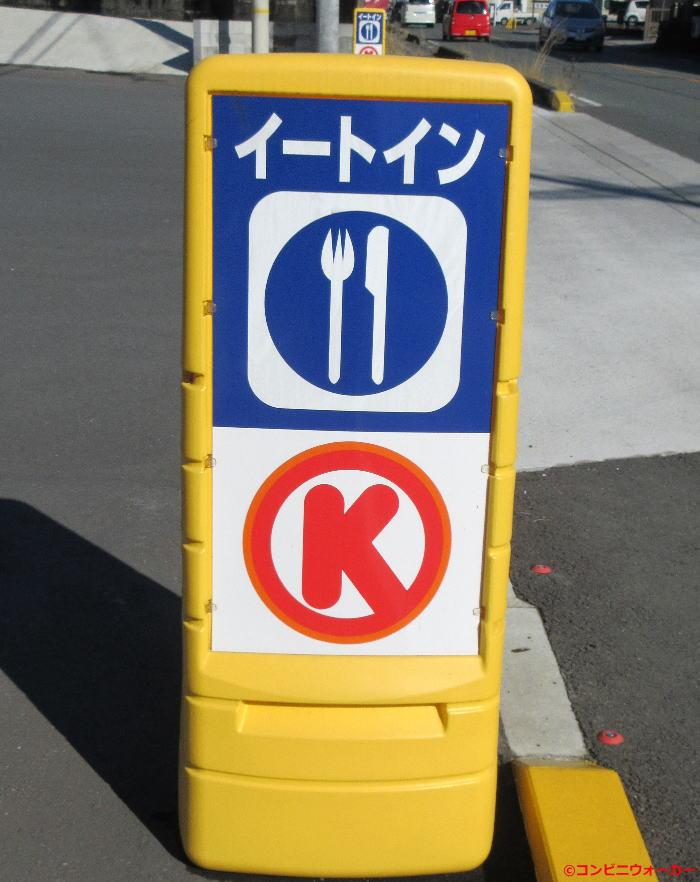 サークルK新城長篠店 イートイン看板