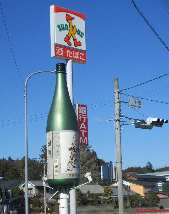 サンクス新城山吉田店ポール看板と関谷醸造オブジェ看板