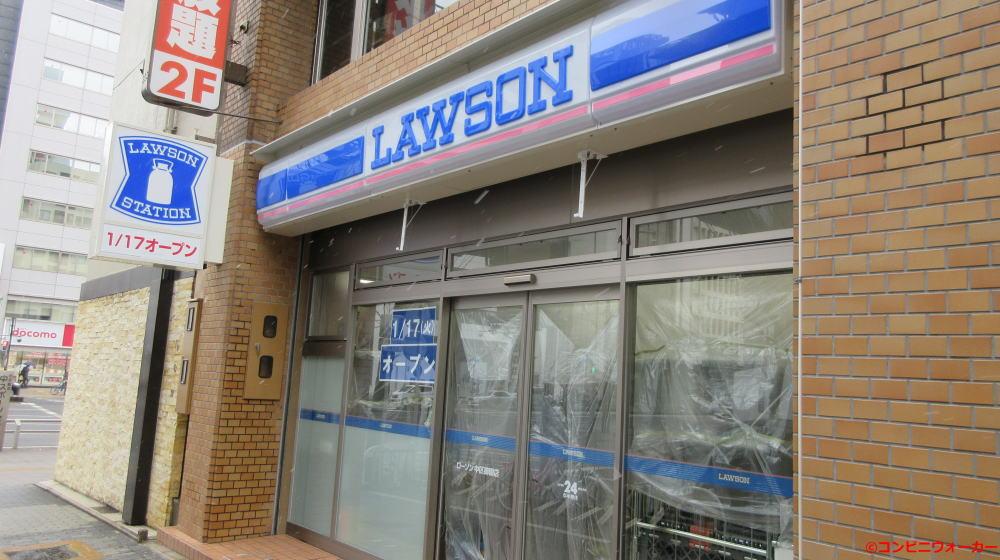 ローソン中区御園店