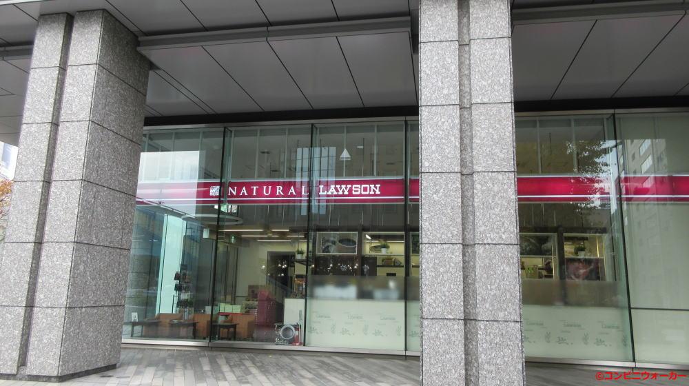 ナチュラルローソン銀座三井ビル店