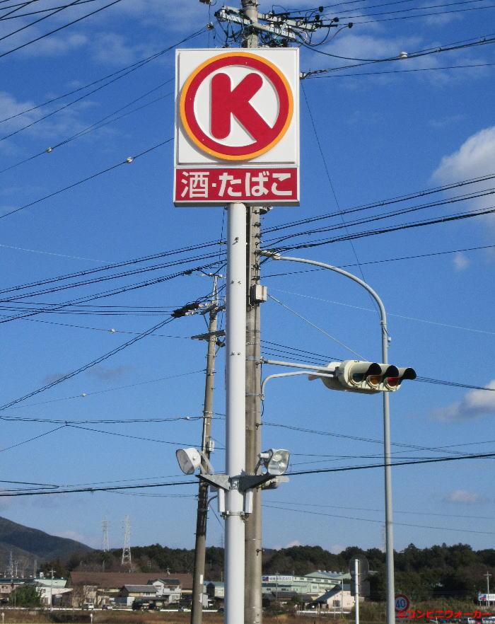 サークルK豊橋賀茂町店 ポール看板