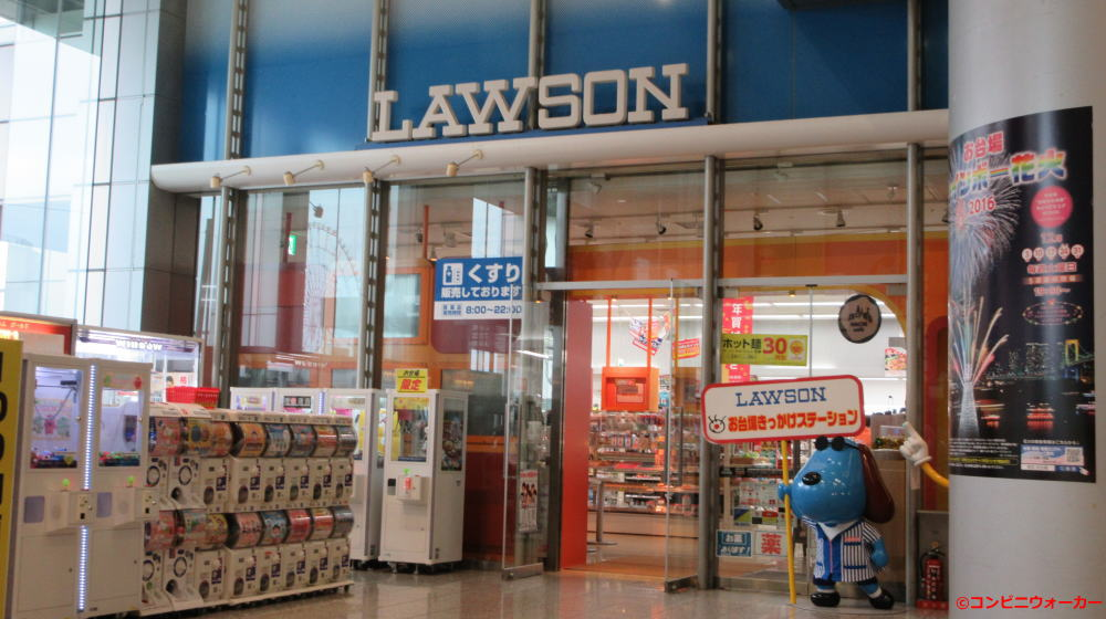 ローソンフジテレビ店