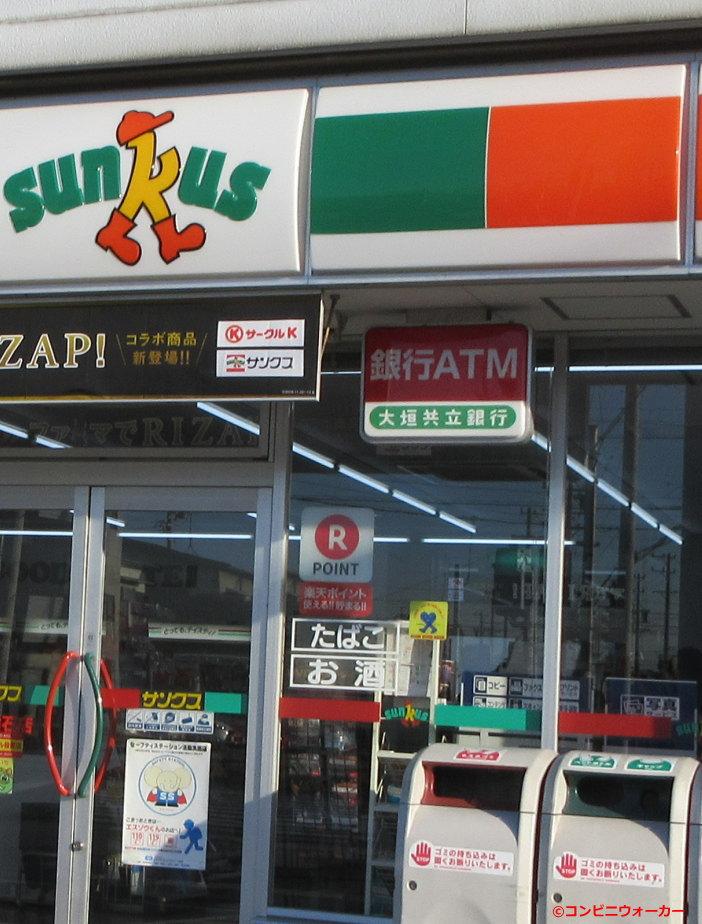 サンクス入口横「お酒」「たばこ」【旧】表示