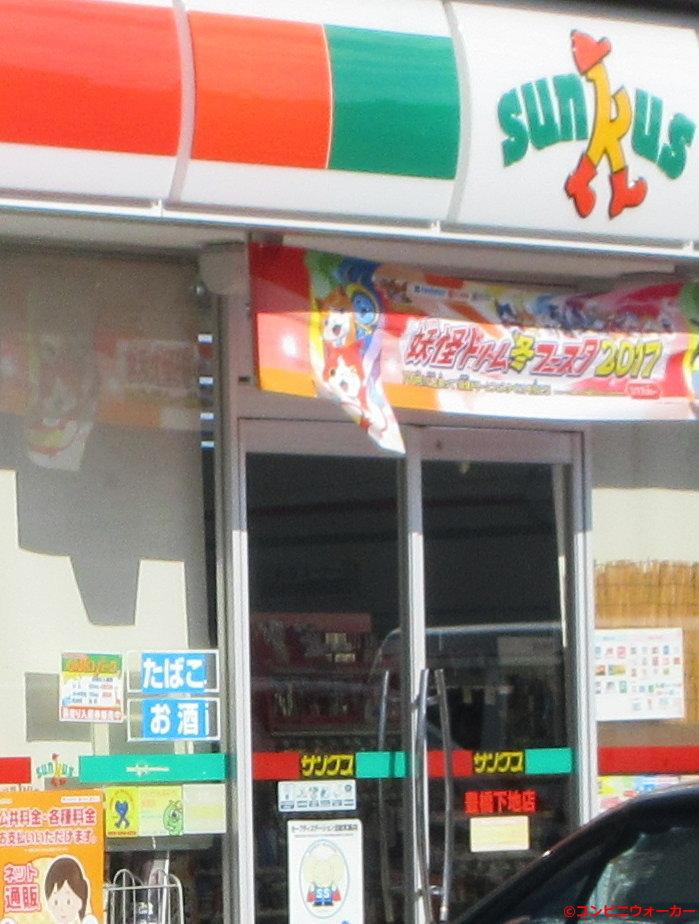 サンクス入口横「お酒」「たばこ」表示【変更】