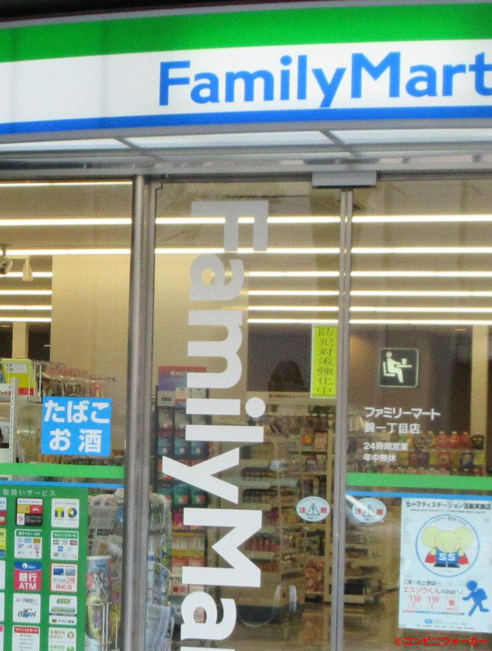 ファミリーマート入口横「お酒」「たばこ」表示