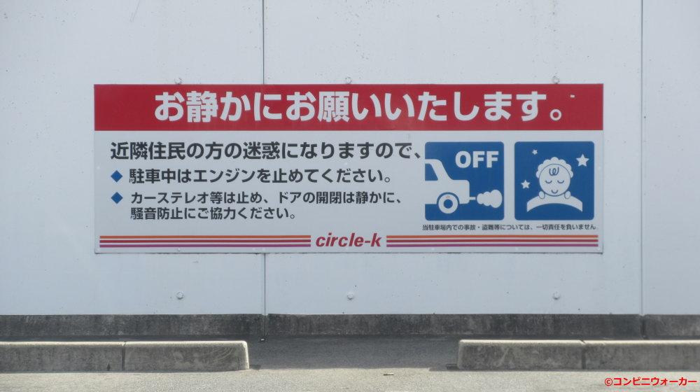 サークルK小坂井町店 駐車場看板