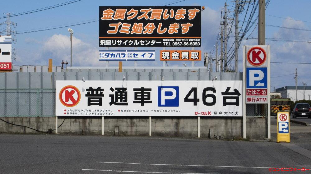 サークルK飛島大宝店 駐車場看板(46台!!)
