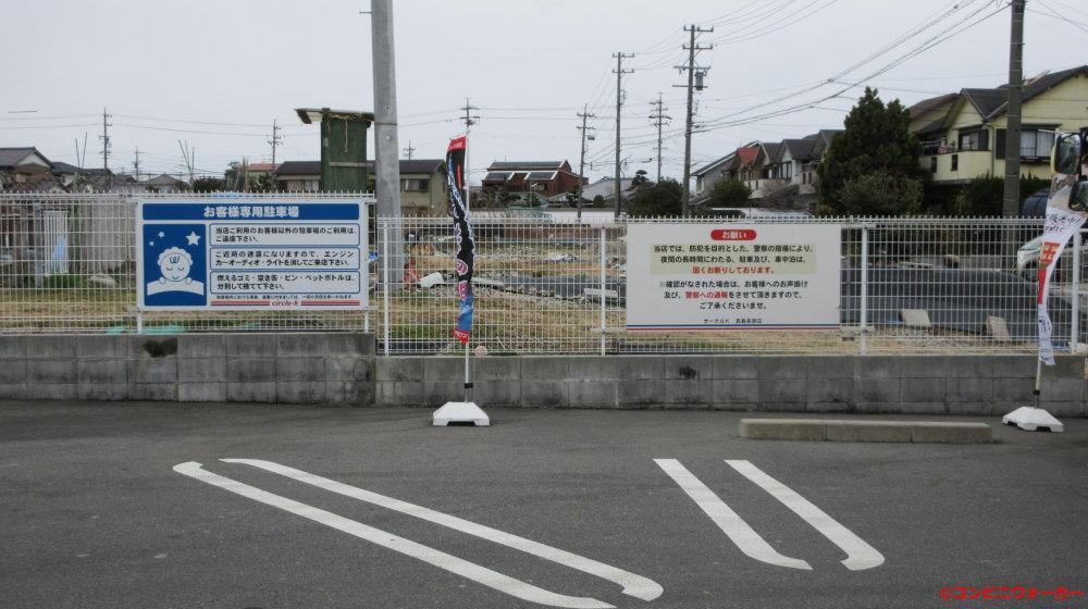 サークルK長島長徳店 駐車場看板(車中泊禁止)