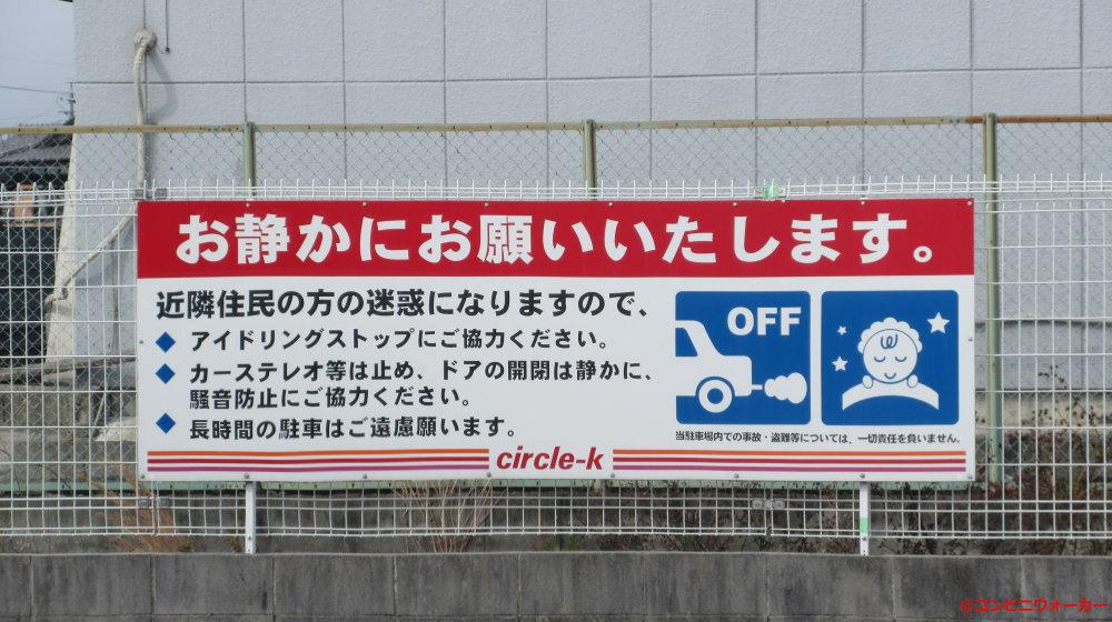 サークルK名四桑名長島町店 駐車場看板