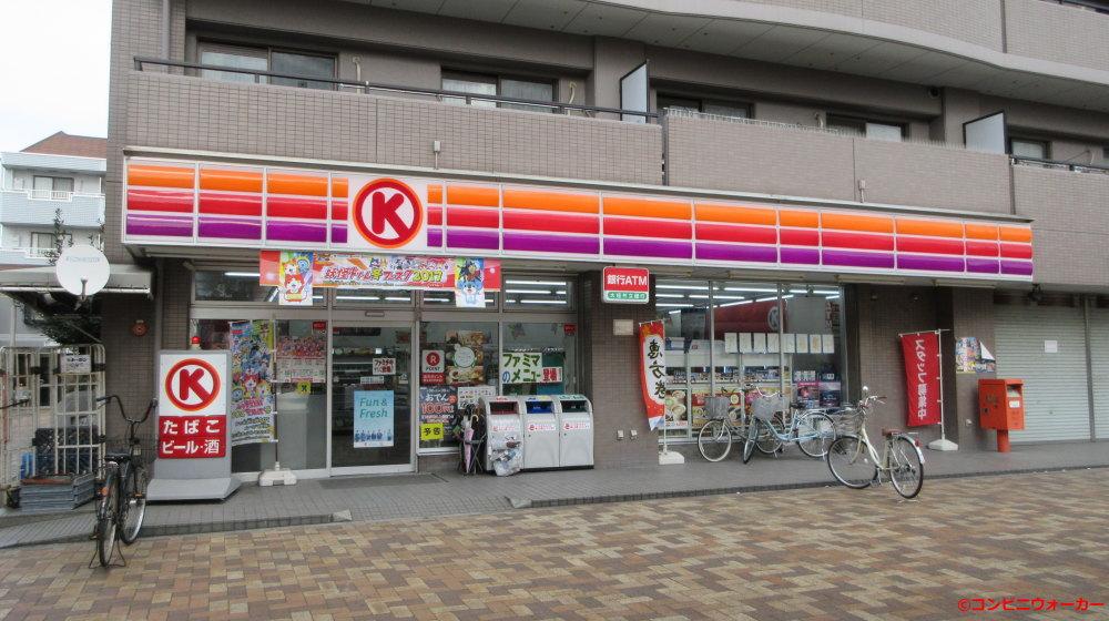 サークルK名和駅前店