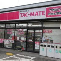 タックメイト名和店