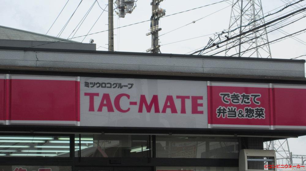 タックメイト(TAC-MATE)ロゴマーク