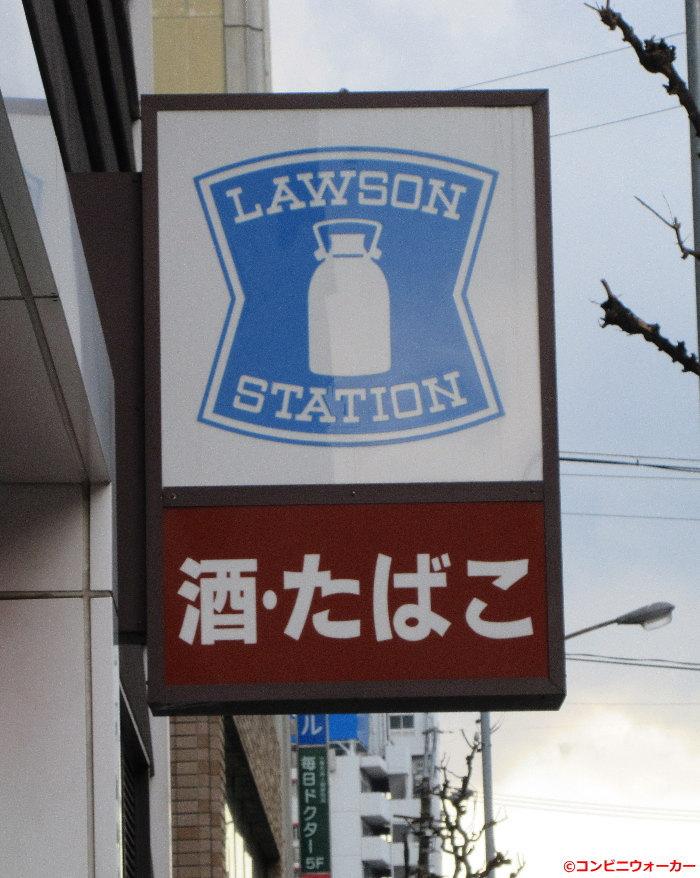 ローソン名駅二丁目店 ロゴ看板