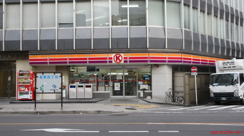 サークルK中村名駅四丁目店