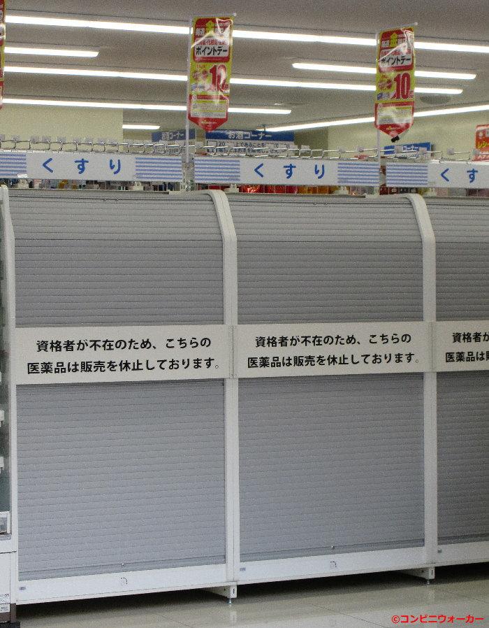 ローソン中区錦一丁目店くすりコーナー