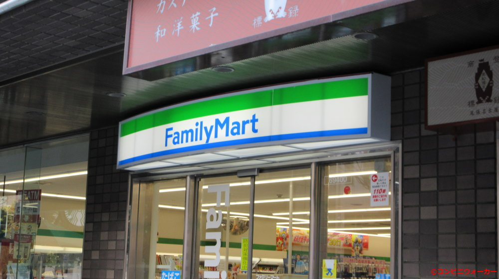 ファミリーマート錦一丁目店