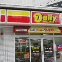 デイリーヤマザキ 錦伝馬町店