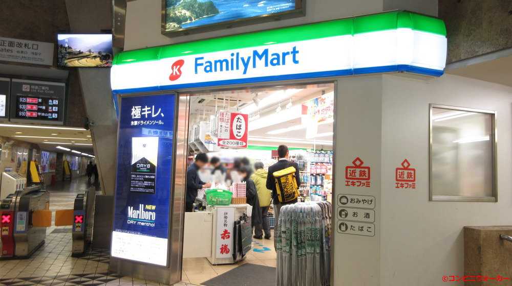 ファミリーマート近鉄名古屋駅地上改札外店