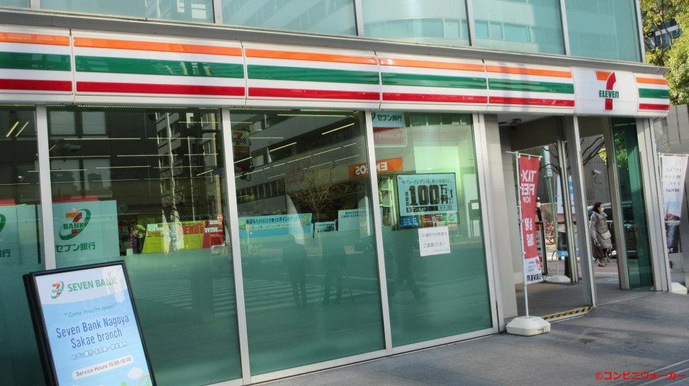 セブンイレブン名古屋中区役所前店