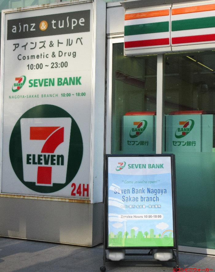 セブンイレブン名古屋中区役所前店 セブン銀行名古屋・栄出張所