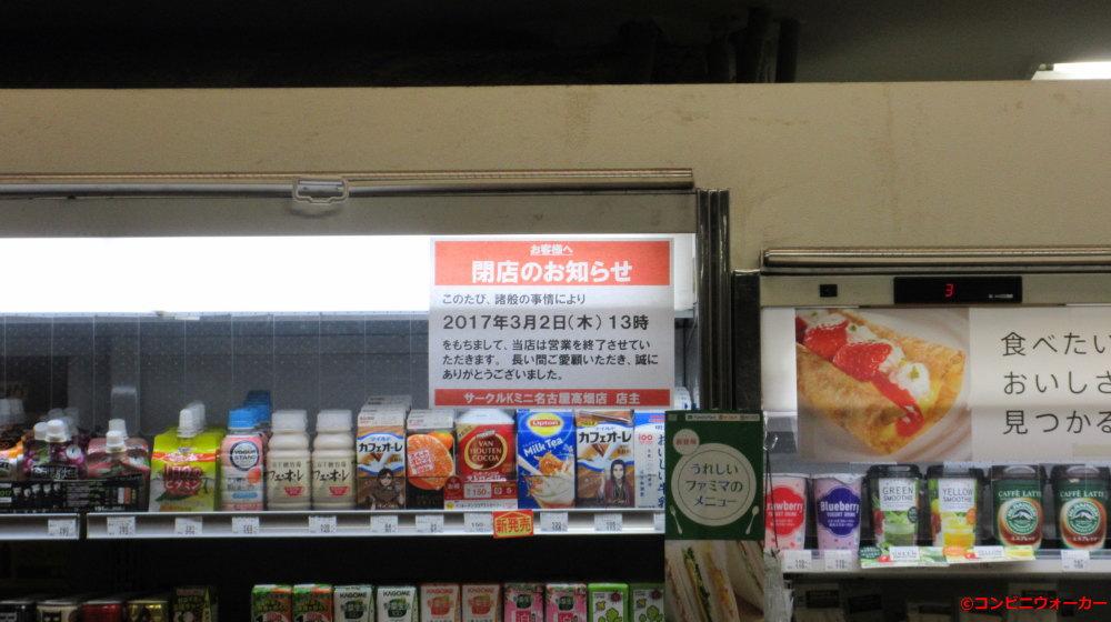サークルKミニ名古屋高畑店 閉店告知