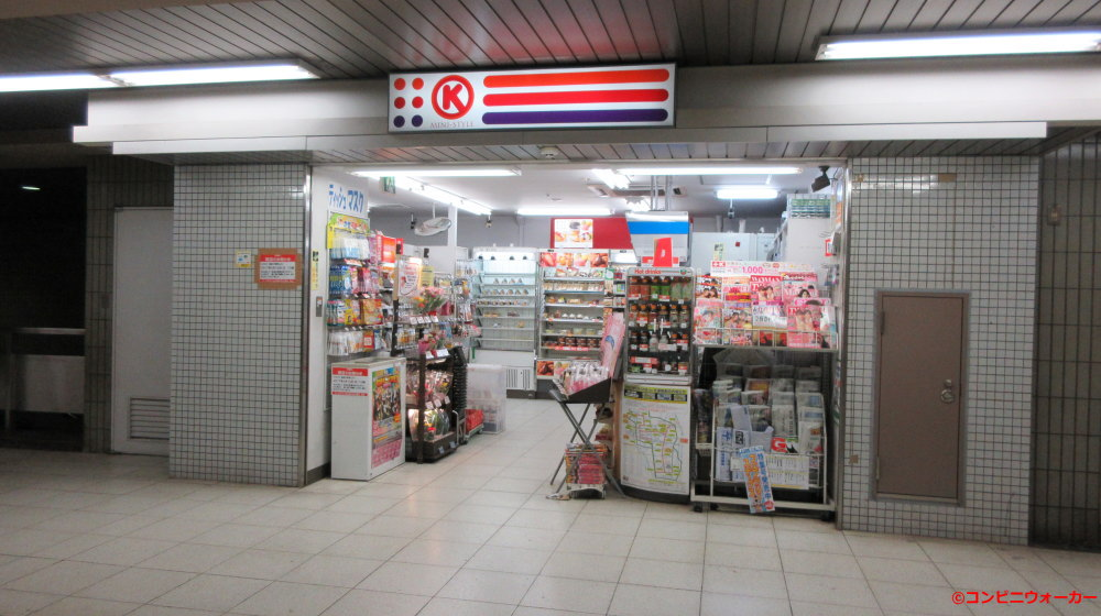 サークルKミニ名古屋中村公園店
