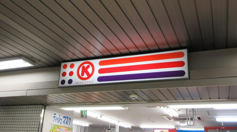 サークルKミニ名古屋中村公園店 看板