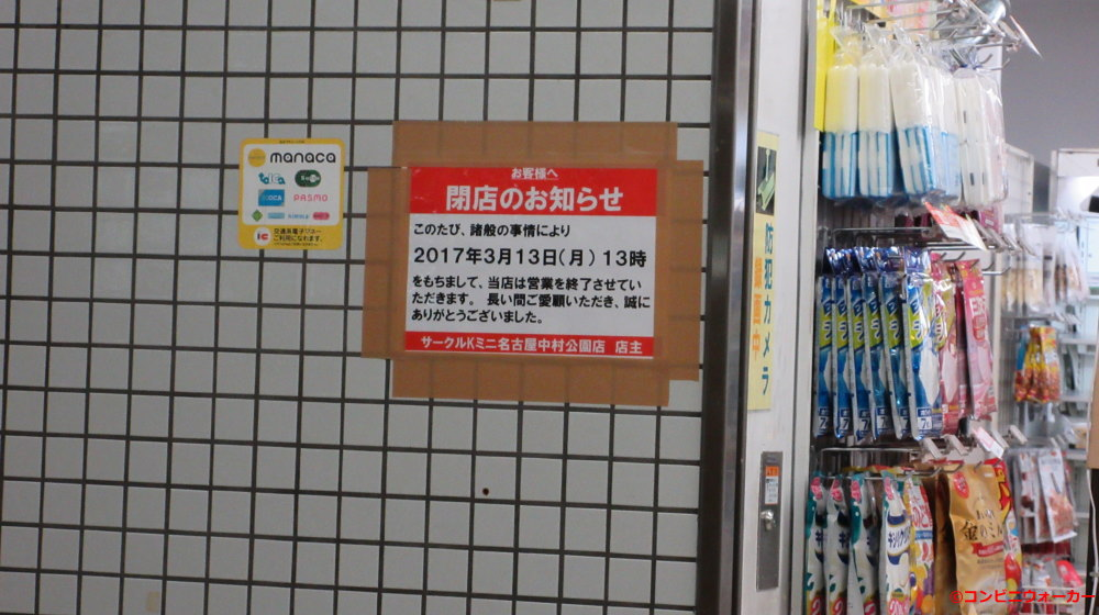 サークルKミニ名古屋中村公園店 閉店告知