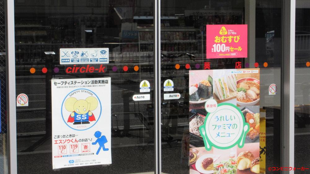 サークルK葵店 店舗名表記