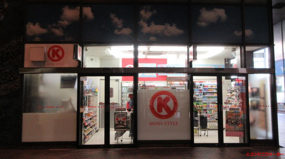 サークルKミニ名古屋池下店