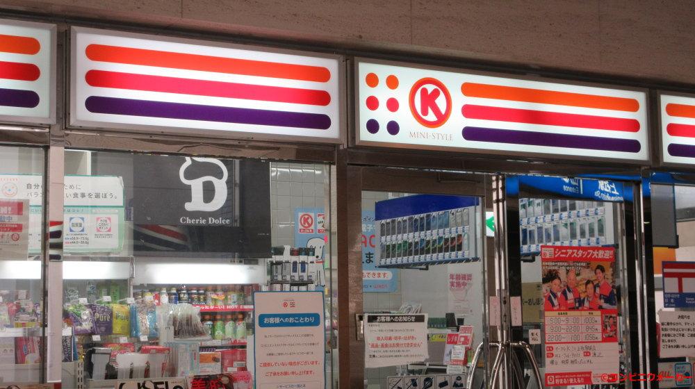サークルKミニ上社駅前店 ロゴ看板とシェリエドルチェ販促物