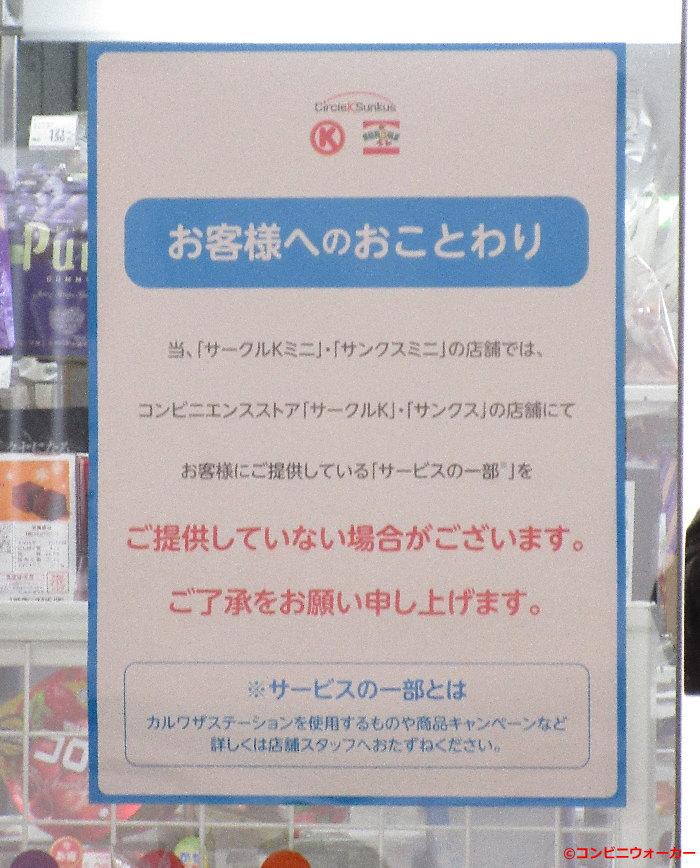 サークルKミニ上社駅前店 ミニ店舗のサービス取り扱い内容告知