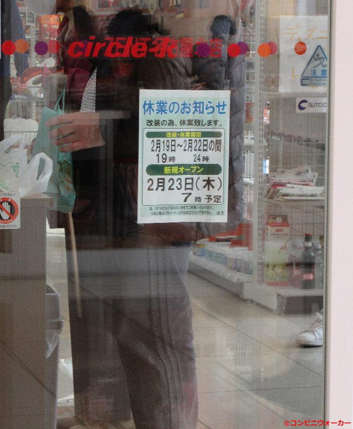 サークルK ZENT名古屋北店 閉店告知