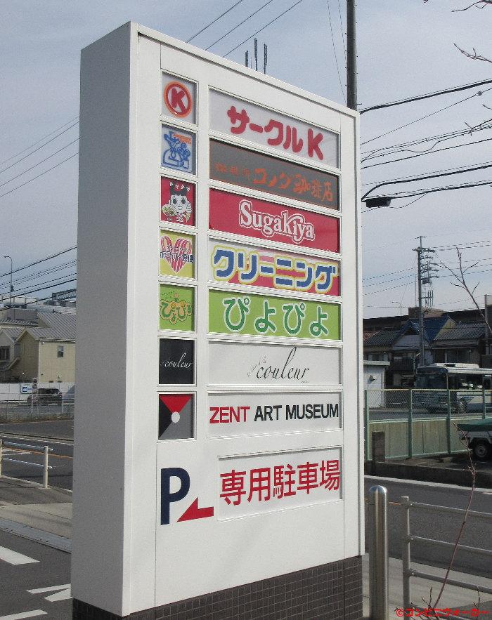 サークルK ZENT名古屋北店 テナント看板