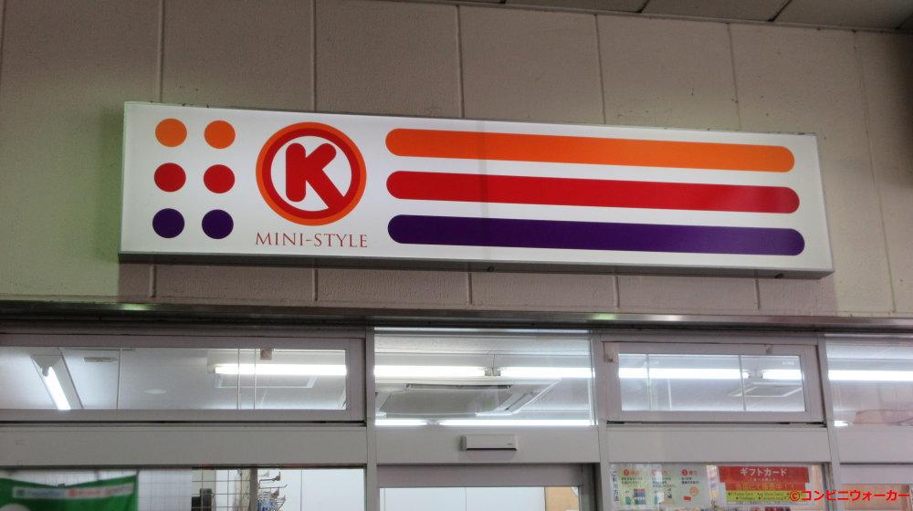 サークルKミニ名古屋藤が丘店 ロゴ看板