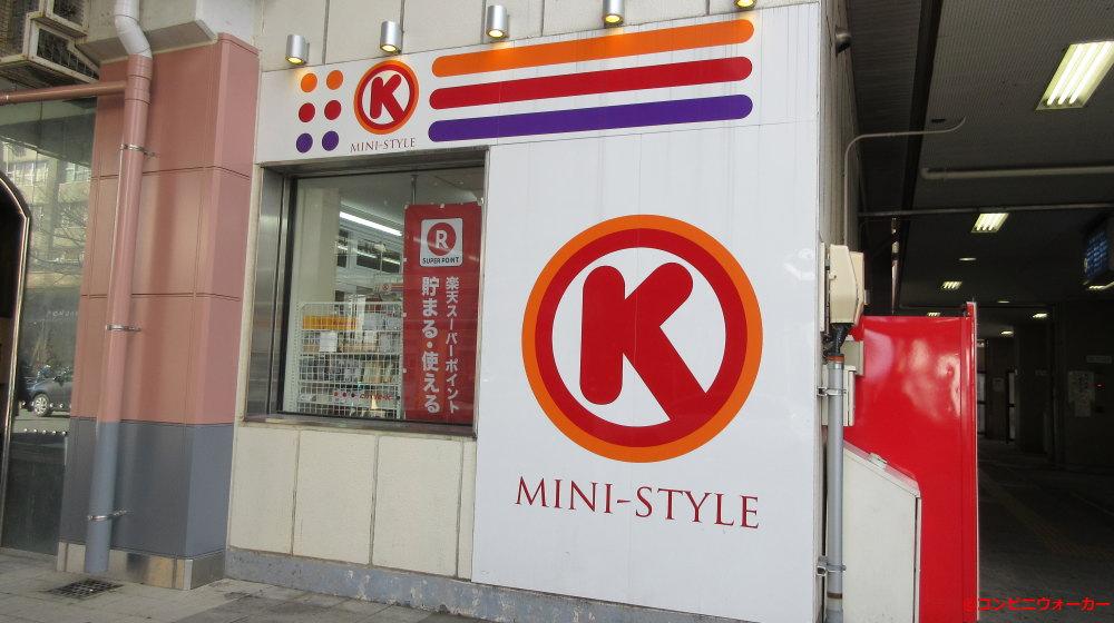 サークルKミニ名古屋藤が丘店