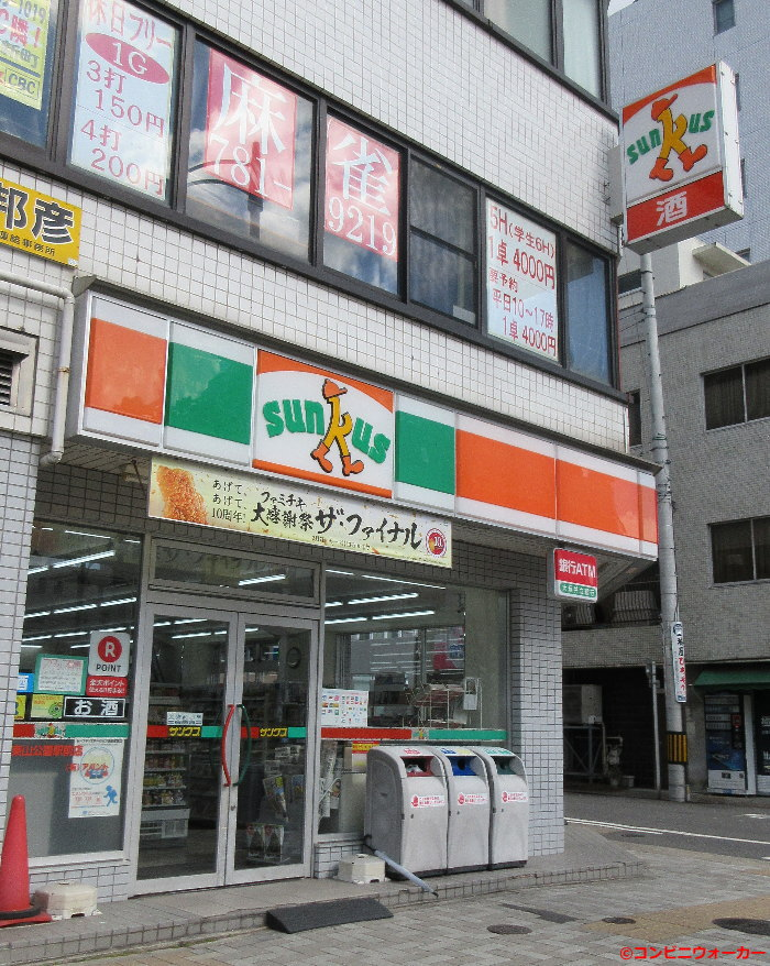 サンクス東山公園駅前店