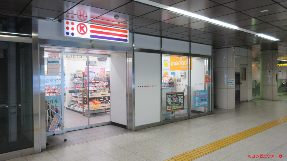 サークルKミニ名古屋八事店(改札内出入口)