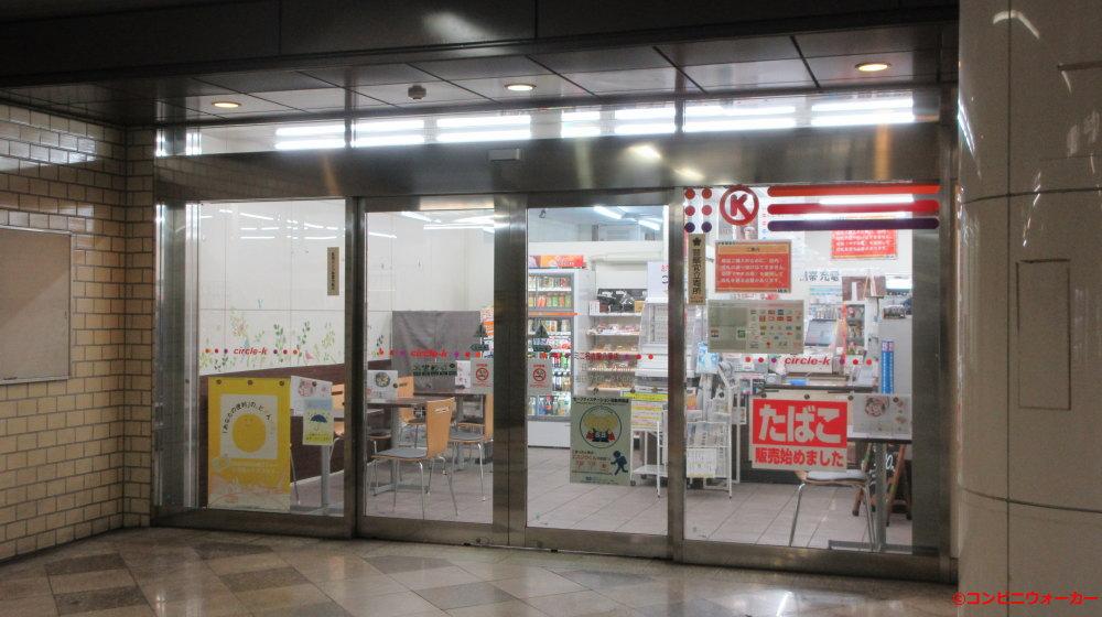 サークルKミニ名古屋八事店(改札外出入口 イートインスペース)