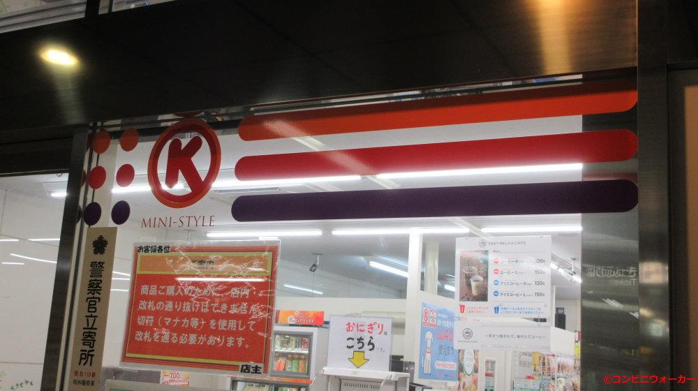 サークルKミニ名古屋八事店(改札外出入口 ロゴマークと注意書き)