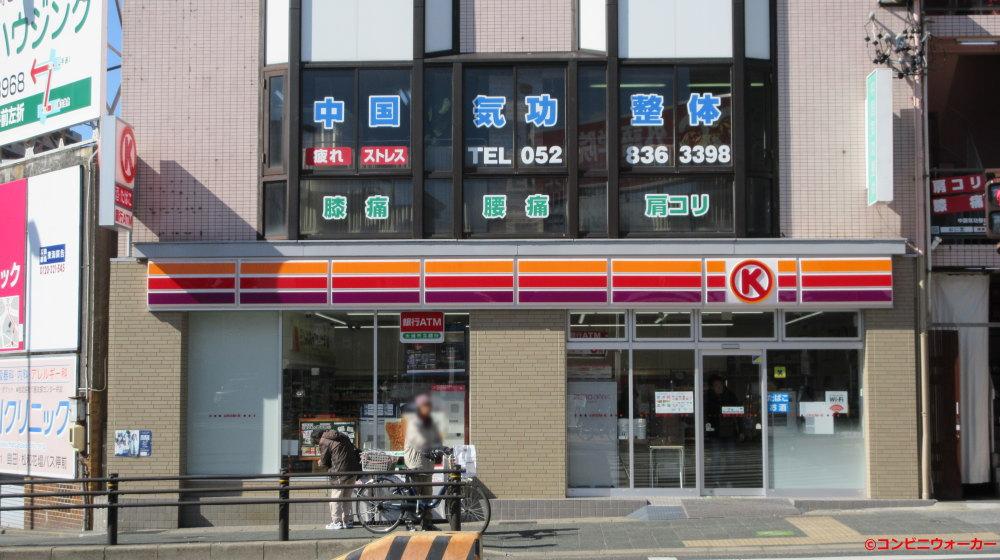 サークルK昭和八事店