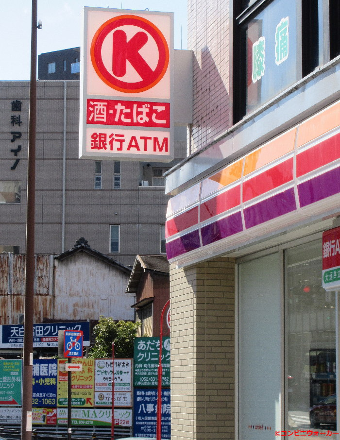 サークルK昭和八事店 ロゴ看板