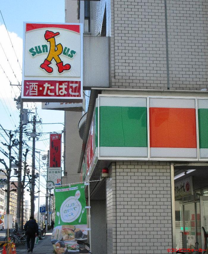 サンクス杁中駅前店 ロゴ看板