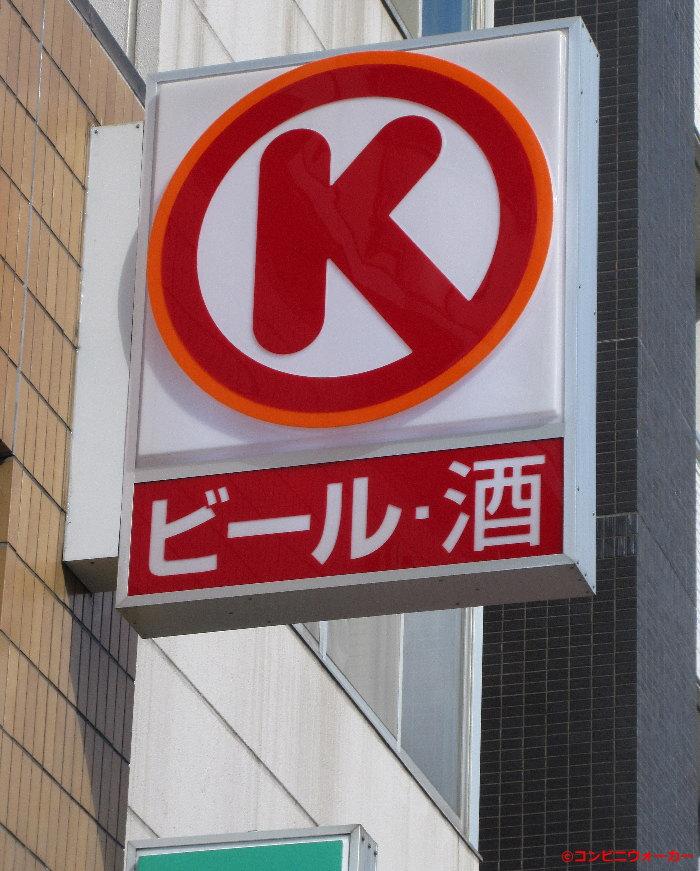 サークルK大須店 ロゴ看板