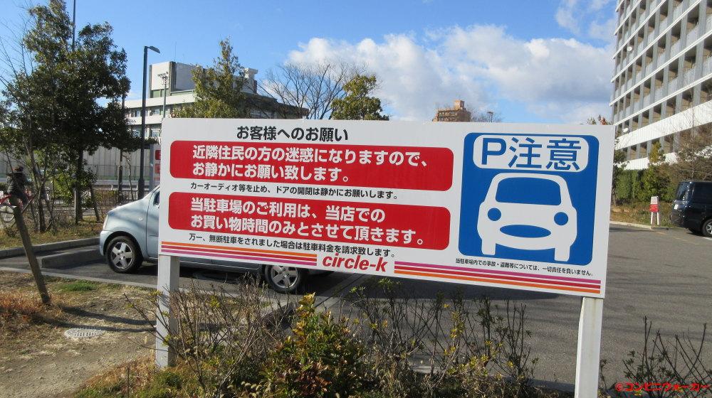 サークルK名城公園北店 駐車場看板