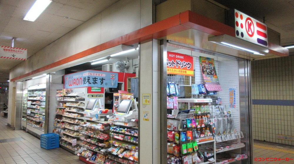 サークルKミニ名古屋黒川店