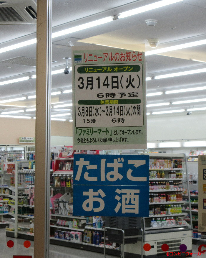 サークルK名古屋オズガーデン店 閉店告知