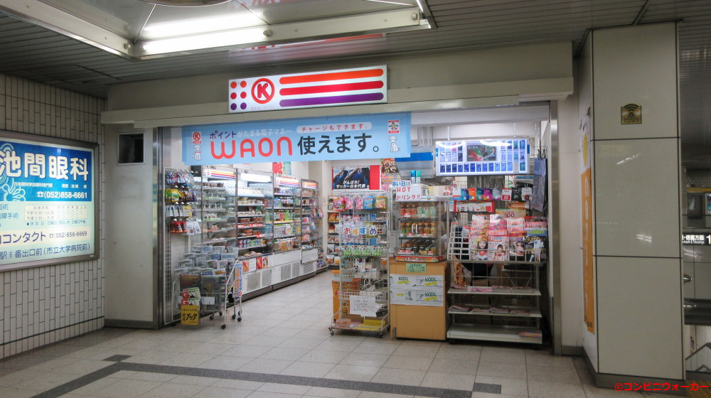 サークルKミニ名古屋桜山店