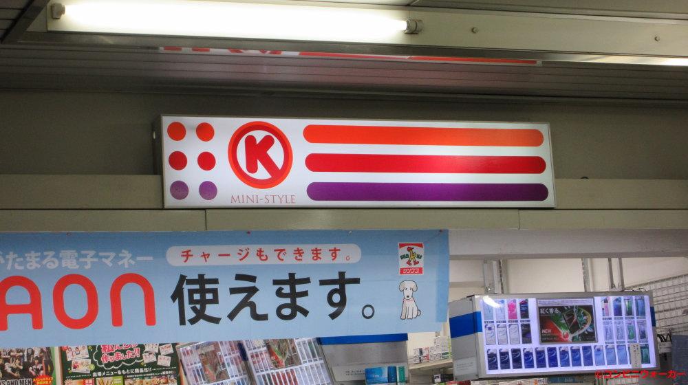サークルKミニ名古屋桜山店 ロゴ看板
